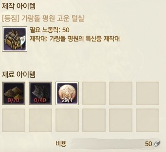 archeage how to learn crafting